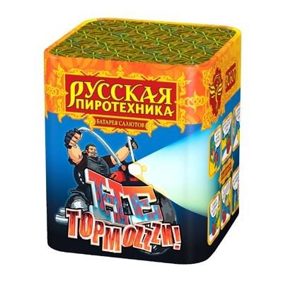 "РУССКАЯ ПИРОТЕХНИКА Батарея салютов ""Не тормози"" 16 залпов РС607"