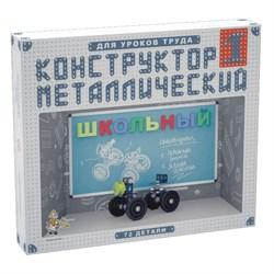 """Металлический конструктор """"Для уроков труда"""" - Набор №1, 72 дет. 02049"""