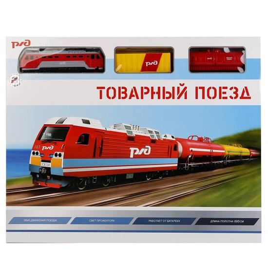 """РЖД Железная дорога """"Товарный поезд"""" 695 см. 806137-R3"""