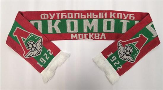 """Шарф футбольный """"ФК Локомотив"""""""